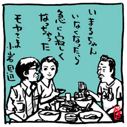 moyasama-koiwa-imaru