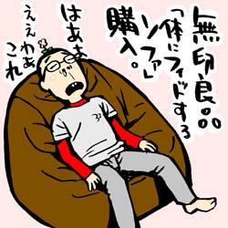 無印良品の「体にフィットするソファー」が届きやした。 ひゃ~。心地よかぁ~。