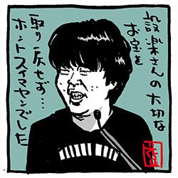 miyakusa-oto