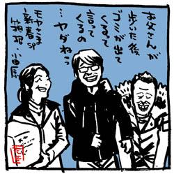 moyasama-hakone-oto