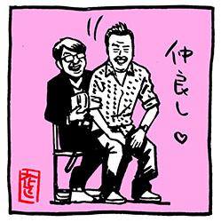 samasama-nakayosi