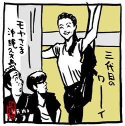 moya-okinawa-3daime