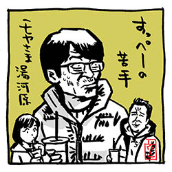 moyasama-yugawara-su