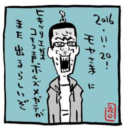 moyasama-20161120deru