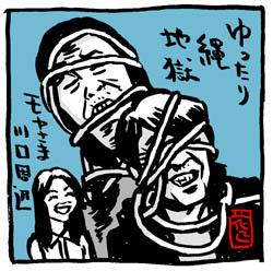 moyasama-kawagiti-nawa