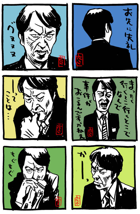 aibou-itami260
