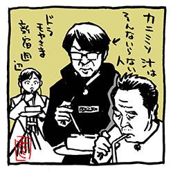 moyasama-d-sin-kani