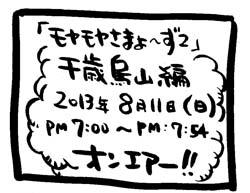 tokuhou-moyasama5