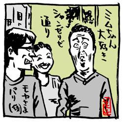 moyasama-parikou-mimu