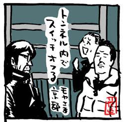 moyasama-kyoto-toneru