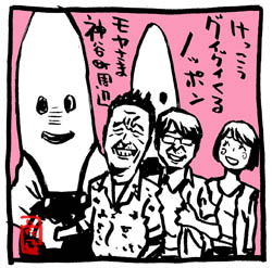 moyasama-kamiya-nopon