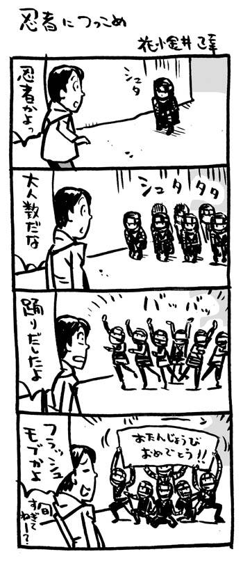 k4-ninjani