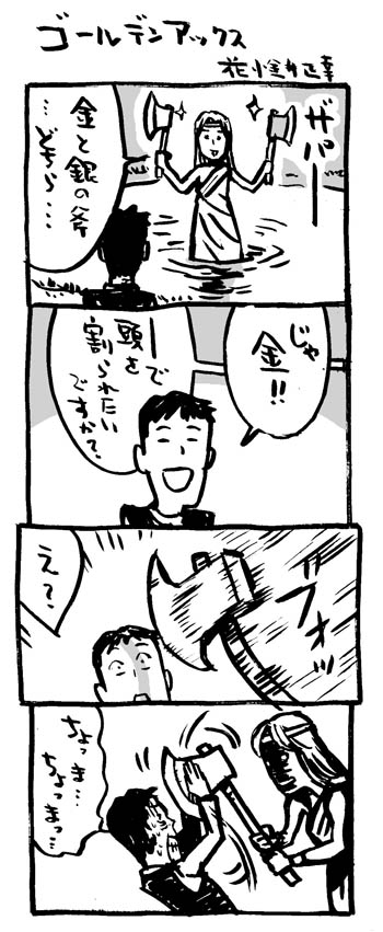 k4-goacs