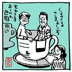 moyasma-arakawa-kurukuru