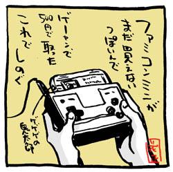 中 目黒 漫画 喫茶 ドラゴン
