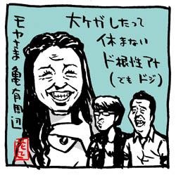moyasama-kameari-ookage