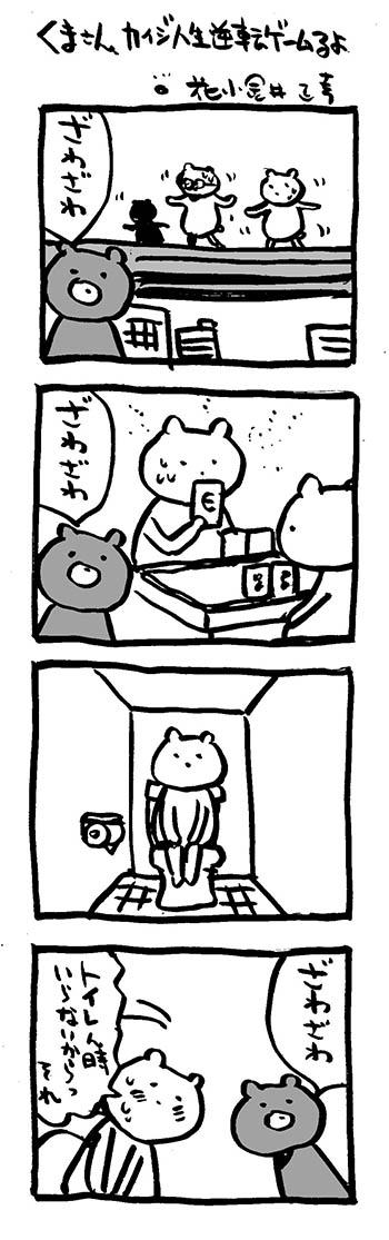 ekm-kaiji1