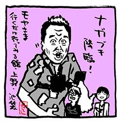 moya-uenoike-nagabuti