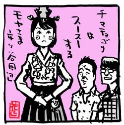 moyasama-ichigaya-simacho