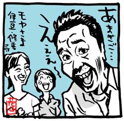moyasama-izu-amagi