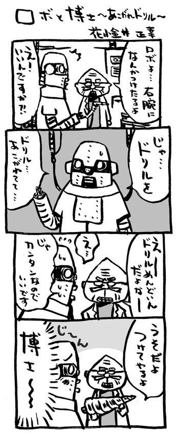oriji4-robohakasead