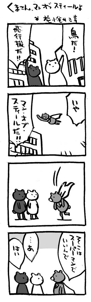 ekm-manofs