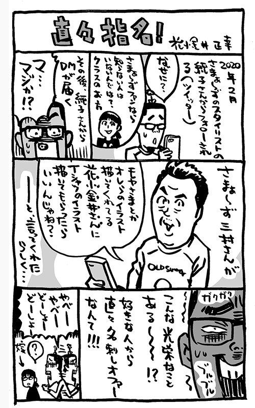 jikijiki1
