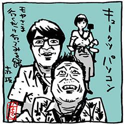 moyasama-akasaka-kyuukutu