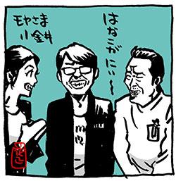 moyasama-koganei-hanako