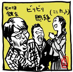 moya-kamakura-biribiri