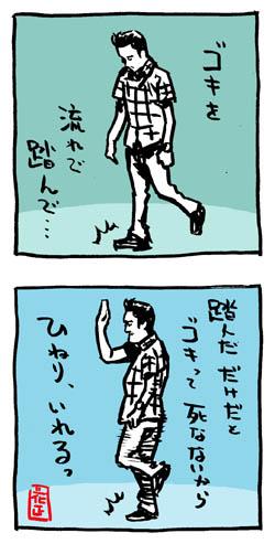 samasama-goki
