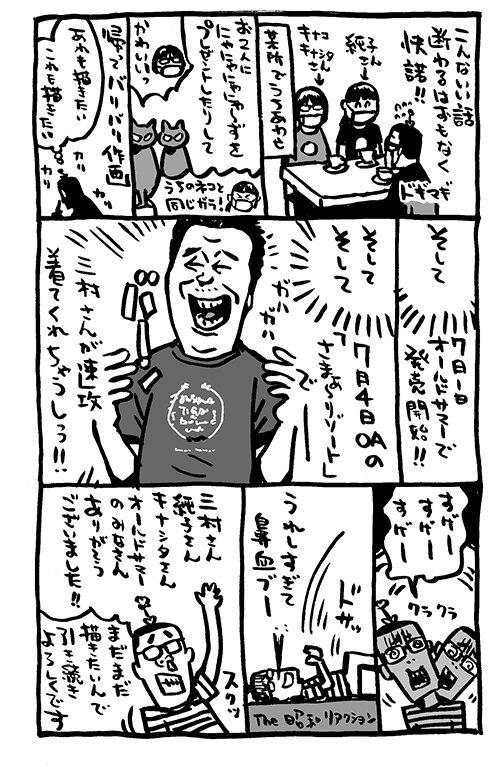 jikijiki2