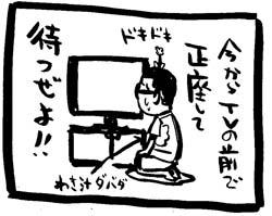 tokuhou-moyasama6