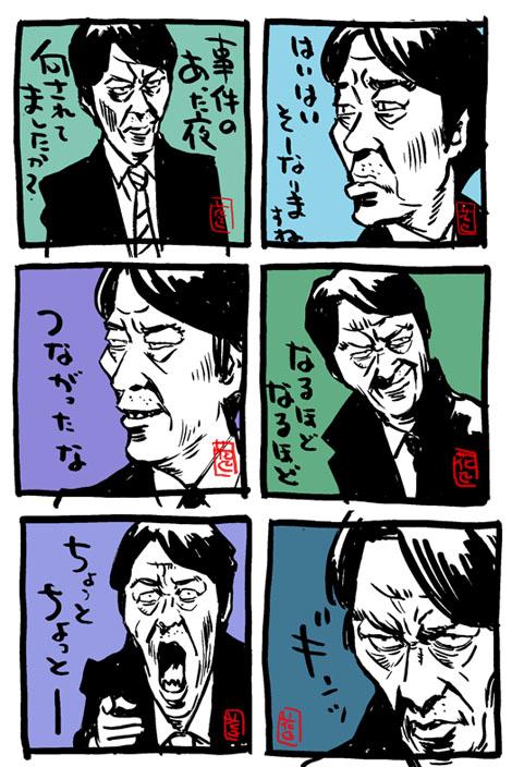 aibou-itami290