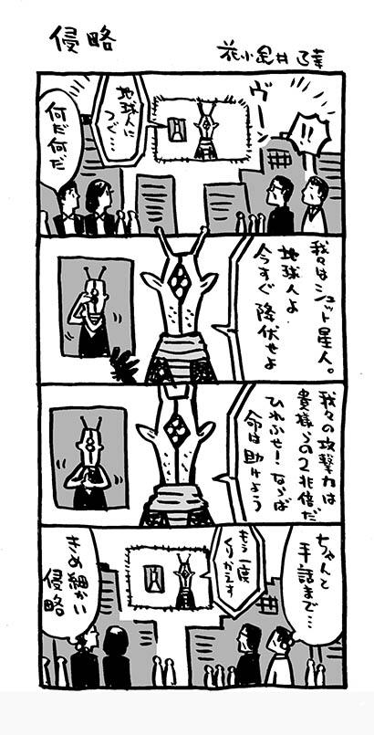 k4-sinryaku