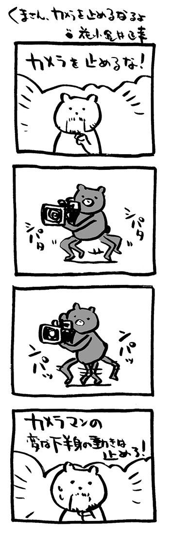 ekm-kametome