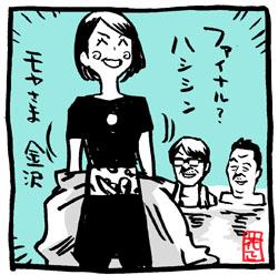 moyasma-kanazawa-fhasi