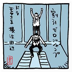 moya-yoko-jump
