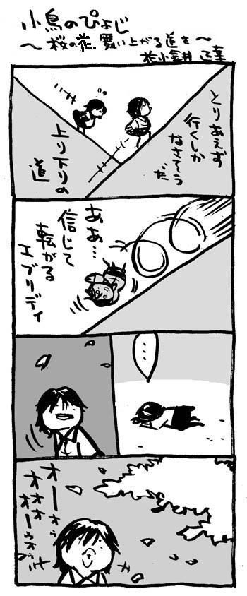 koto-pyoji2-sakura