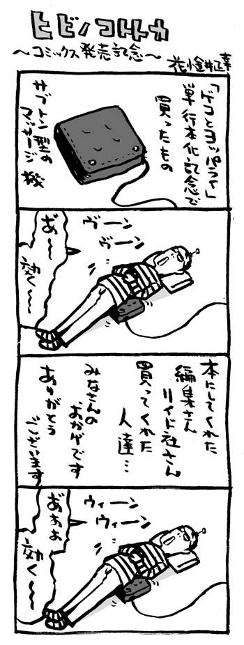 hibno-comics