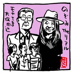 moyasama-ootuka-nozomi