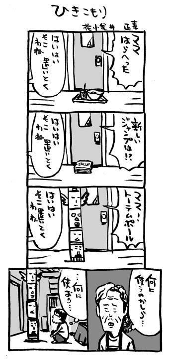 oriji4-hikomori