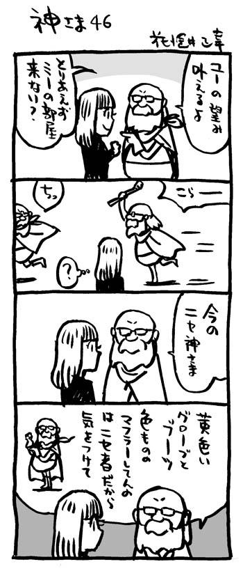 k4-kami46