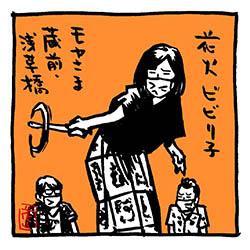 moyasama-kuramae-hanabi