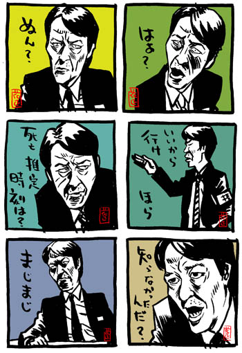 aibou-itami-118