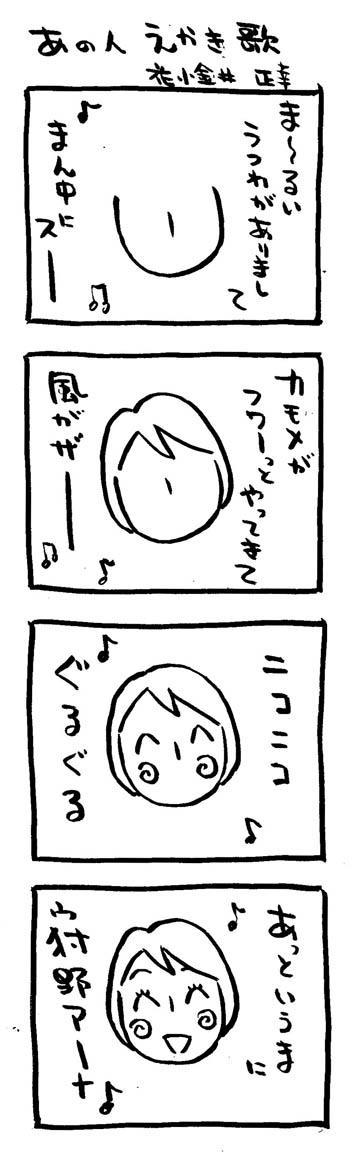 moyasama-kanouana-ekakiuta00