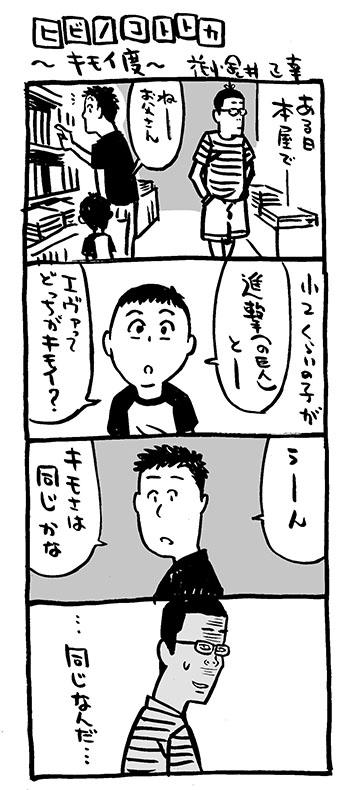 hibi-kimo