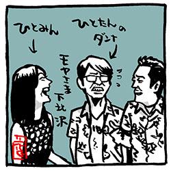 moyasama-ksimokita-hitomin