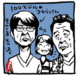 moyasama-honkon-100man
