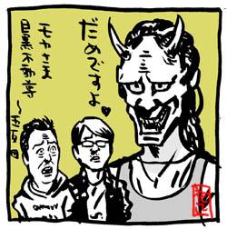 moyasama-meguro-dame